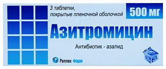 Азитромицин 500мг 3 шт. таблетки покрытые пленочной оболочкой