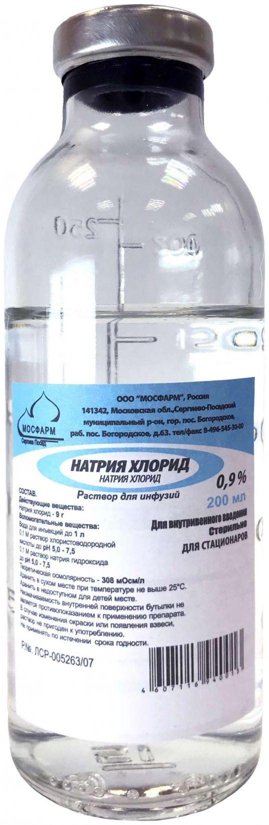 Натрия хлорид 0,9% 200мл раствор для инфузий, фото №1