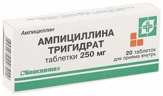 Ампициллина тригидрат 250мг 20 шт. таблетки