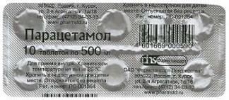 Шипучий парацетамол цена
