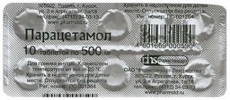 Парацетамол 500мг 10 шт. таблетки