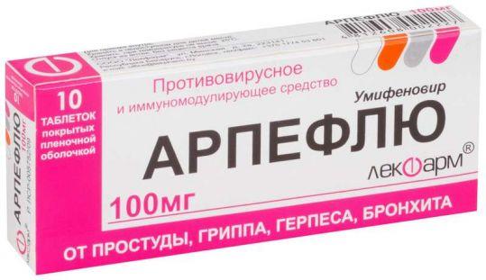 Арпефлю 100мг 10 шт. таблетки покрытые пленочной оболочкой, фото №1