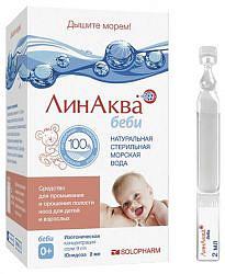 Линаква бэби средство для промывания носа 2мл 30 шт.
