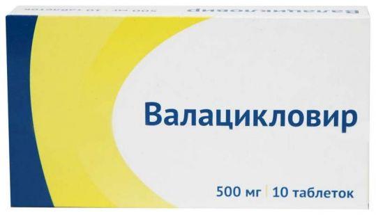 Валацикловир 500мг 10 шт. таблетки покрытые пленочной оболочкой, фото №1