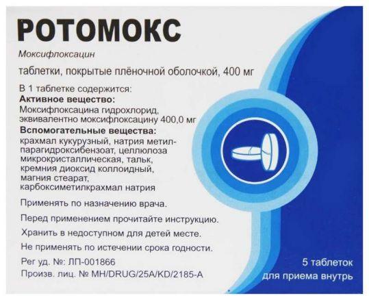 Ротомокс 400мг 5 шт. таблетки, фото №1