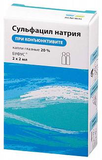 Сульфацил натрия 20% 2мл 2 шт. капли глазные тюбик-капельница