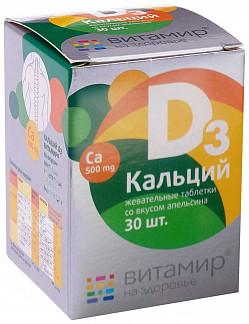 Кальций д3 витамир таблетки жевательные со вкусом апельсина 30 шт.