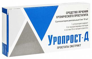 Уропрост-д 6мг 10 шт. суппозитории ректальные альтфарм