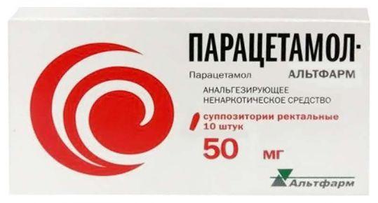 Парацетамол-альтфарм 50мг 10 шт. суппозитории ректальные альтфарм, фото №1