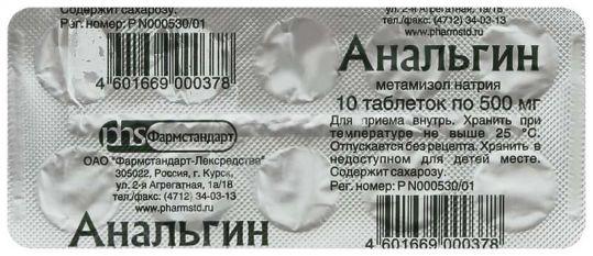 Анальгин 500мг 10 шт. таблетки, фото №1