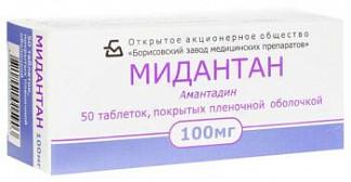 Мидантан 100мг 50 шт. таблетки покрытые пленочной оболочкой
