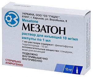 Мезатон 10мг/мл 1мл 10 шт. раствор для инъекций