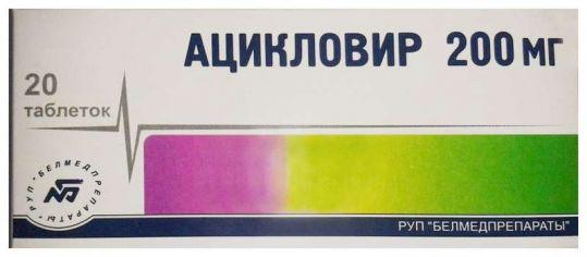 Ацикловир 200мг 20 шт. таблетки, фото №1