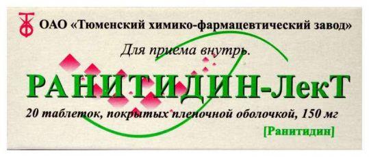 Ранитидин-лект 150мг 20 шт. таблетки покрытые пленочной оболочкой, фото №1