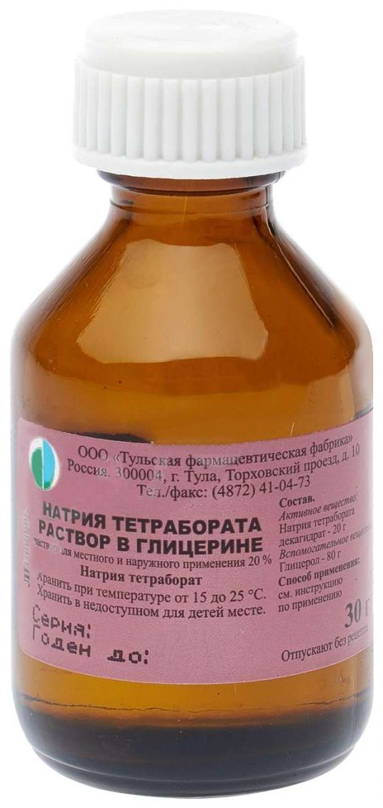 Натрия тетрабората раствор в глицерине 20% 30г раствор для местного и наружного применения, фото №1