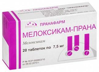 Мелоксикам-прана 7,5мг 20 шт. таблетки