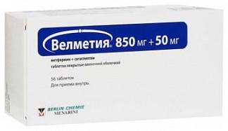 Велметия 850мг+50мг 56 шт. таблетки покрытые пленочной оболочкой