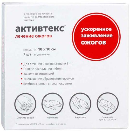 Активтекс комплект 7 шт. для лечения ожогов альтекс плюс, фото №1