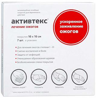 Активтекс комплект 7 шт. для лечения ожогов альтекс плюс