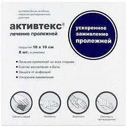 Активтекс комплект 8 шт. для лечения пролежней альтекс плюс
