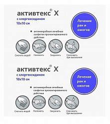 Активтекс х (хлоргексидин) противовоспалительные, порезы 10 шт.
