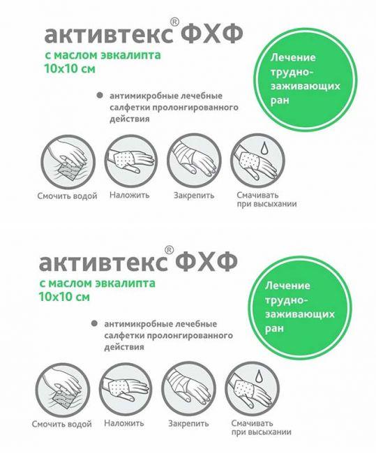 Активтекс-фхф салфетка для лечения труднозаживляющих ран 10 шт. альтекс плюс, фото №1