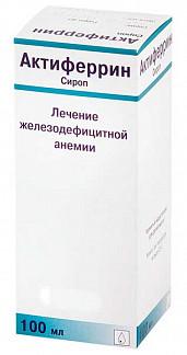 Актиферрин 100мл сироп