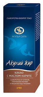 Акулий жир сыворотка для области вокруг глаз какао с маслом карите от отеков, припухлостей и мешков 50мл