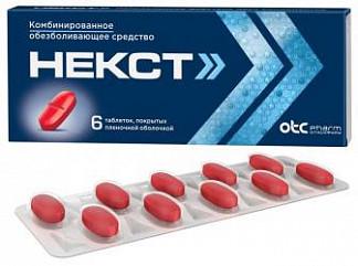 Некст 6 шт. таблетки покрытые пленочной оболочкой