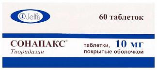 Сонапакс 10мг 60 шт. таблетки покрытые оболочкой