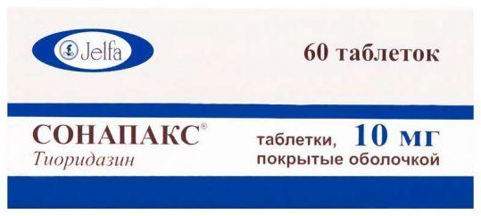 Сонапакс 10мг 60 шт. таблетки покрытые оболочкой, фото №1