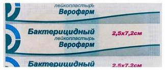 Пластырь верофарм бактерицидный 2,5х7,2см