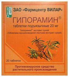 Гипорамин 20мг 20 шт. таблетки подъязычные