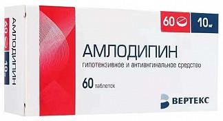 Амлодипин-вертекс 10мг 60 шт. таблетки