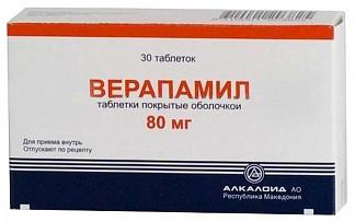 Верапамил 80мг 30 шт. таблетки покрытые оболочкой