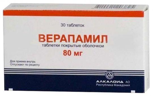 Верапамил 80мг 30 шт. таблетки покрытые оболочкой, фото №1