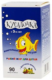 Рыбий жир кусалочка капсулы жевательные для детей 90 шт.