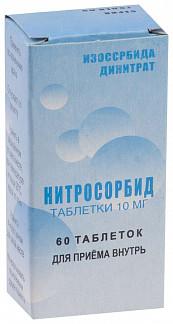 Нитросорбид 10мг 60 шт. таблетки