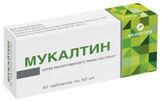 Мукалтин 50мг 30 шт. таблетки