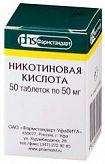 Никотиновая кислота 50мг 50 шт. таблетки