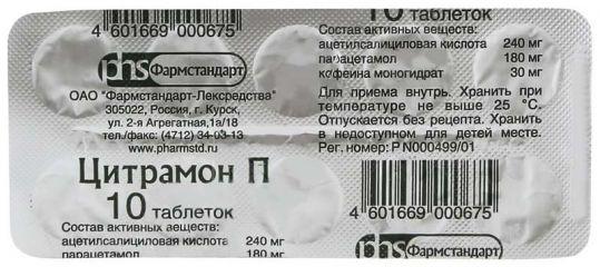 Цитрамон п 10 шт. таблетки, фото №1