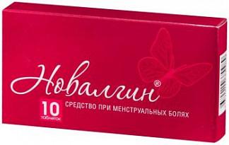Новалгин 10 шт. таблетки