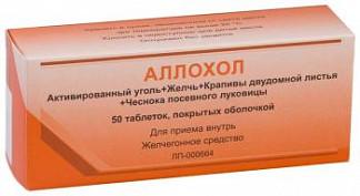 Аллохол 50 шт. таблетки покрытые оболочкой
