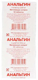Анальгин 500мг 10 шт. таблетки татхимфарм