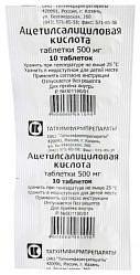 Ацетилсалициловая кислота 500мг 10 шт. таблетки татхимфарм