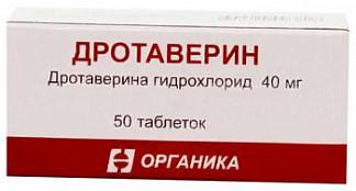 Дротаверин 40мг 50 шт. таблетки