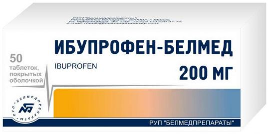 Ибупрофен 200мг 50 шт. таблетки покрытые пленочной оболочкой, фото №1