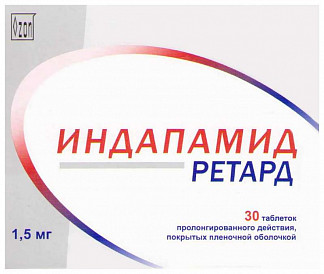 Индапамид ретард 1,5мг 30 шт. таблетки пролонгированного действия покрытые пленочной оболочкой