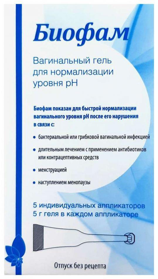 Биофам гель вагинальный для нормализации уровня ph 5г 5 шт., фото №1