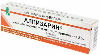 Алпизарин 2% 10г мазь для местного и наружного применения